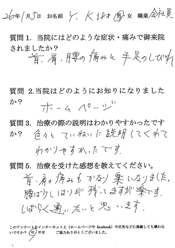 Y・K様 38歳 男性 会社員