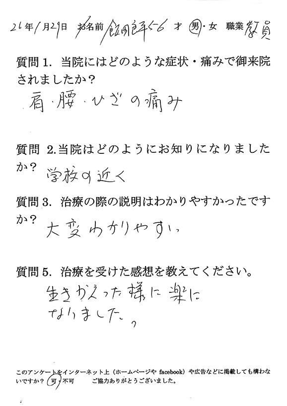 飯田 良平さん 56歳 男性 教員