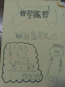 修学旅行(o^^o)