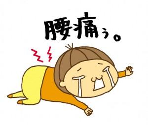 夜中、目が覚めるような腰痛には要注意!